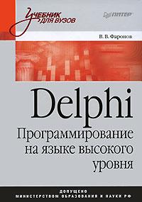 Delphi. Программирование на языке высокого уровня #1