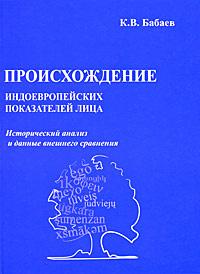 Происхождение индоевропейских показателей лица. Исторический анализ и данные внешнего сравнения  #1