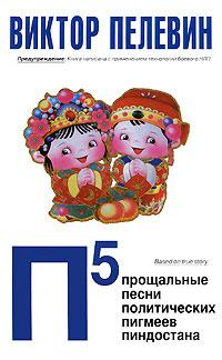 П5. Прощальные песни политических пигмеев Пиндостана #1