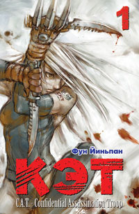 Кэт. C.A.T. - Confidential Assassination Troop. Том 1 | Фун Йиньпан #1
