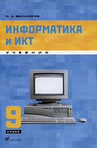 Информатика и ИКТ. 9 класс (+ CD-ROM) #1