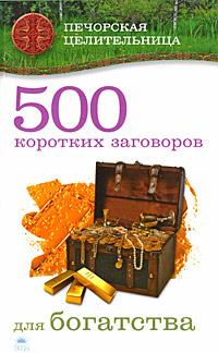 500 коротких заговоров для богатства #1