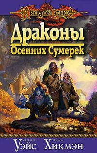 Драконы Осенних Сумерек   Уэйс Маргарет, Хикмэн Трэйси #1