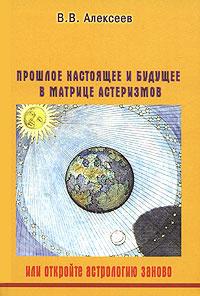 Прошлое, настоящее и будущее в матрице астеризмов, или Откройте астрологию заново  #1