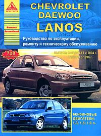 Chevrolet / Daewoo Lanos. Руководство по эксплуатации, ремонту и техническому обслуживанию  #1
