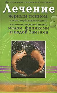 Лечение черным тмином, луком, верблюжьим сеном, чесноком, перечной мятой, медом, финиками и водой Замзама #1