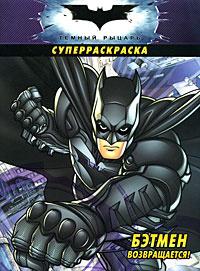 Темный Рыцарь. Бэтмен возвращается! Суперраскраска #1
