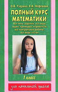 Полный курс математики. 1 класс #1
