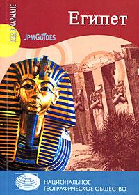 Египет #1