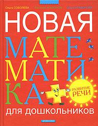 Новая математика для дошкольников + развитие речи #1
