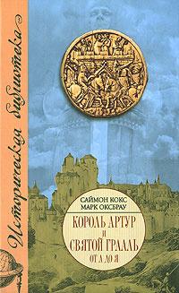 Король Артур и Святой Грааль от А до Я | Кокс Саймон, Оксбрау Марк  #1