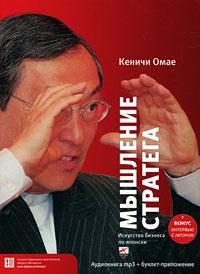 Мышление стратега. Искусство бизнеса по-японски (аудиокнига MP3) | Кеничи Омае  #1