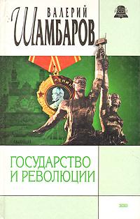 Государство и революция | Шамбаров Валерий Евгеньевич #1