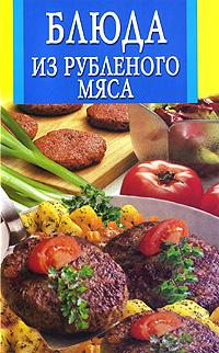 Блюда из рубленого мяса #1