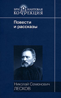 Н. С. Лесков. Повести и рассказы | Лесков Николай Семенович  #1