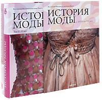 История моды с XVIII по ХХ век. Коллекция Института костюма Киото (комплект из 2 книг)  #1