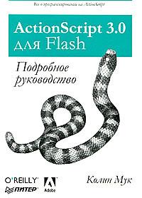 ActionScript 3.0 для Flash. Подробное руководство #1