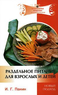 Раздельное питание для взрослых и детей #1