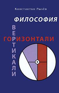 Философия Вертикали. Горизонтали | Рылев Константин Эдуардович  #1