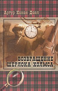 Возвращение Шерлока Холмса   Конан Дойл Артур #1