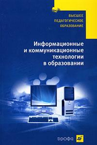 Информационные и коммуникационные технологии в образовании  #1