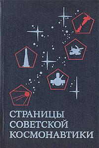 Страницы советской космонавтики | Денисов В. П., Алимов В. И.  #1