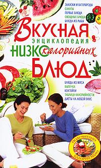 Вкусная энциклопедия низкокалорийных блюд #1