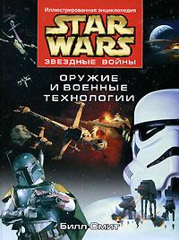 Звездные войны. Оружие и военные технологии #1