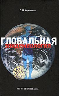 Глобальная эпидемиология #1