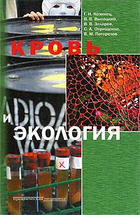 Кровь и экология #1