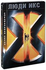 Люди икс. Специальная серия (2 DVD) #1
