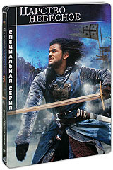 Царство небесное. Специальная серия (2 DVD) #1