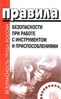 Правила безопасности при работе с инструментом и приспособлениями  #1