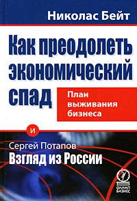 Как преодолеть экономический спад. План выживания бизнеса. Сергей Потапов. Взгляд из России  #1