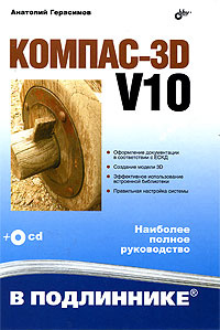 Компас-3D V10 (+ CD-ROM) #1