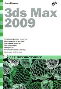 3ds Max 2009 для начинающих #1