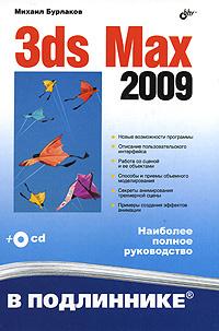 3ds Max 2009 (+ СD-ROM) #1