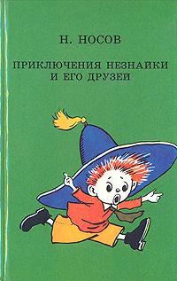 Приключения Незнайки и его друзей | Носов Николай Николаевич  #1