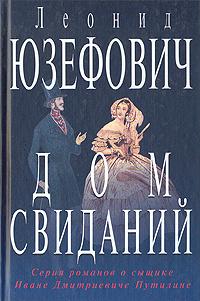 Дом свиданий | Юзефович Леонид Абрамович #1