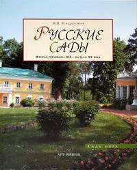 Русские сады. Вторая половина XIX - начало XX века #1