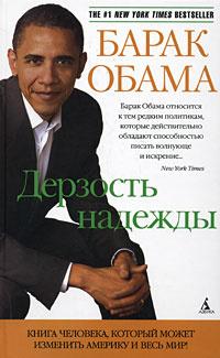 Дерзость надежды | Обама Барак #1