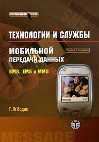 Технологии и службы мобильной передачи данных. SMS, EMS и MMS  #1