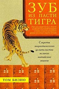 Зуб из пасти тигра. Секреты энергетического целительства великих китайских воинов  #1