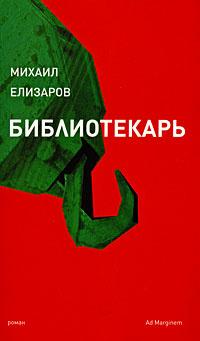 Библиотекарь | Елизаров Михаил #1