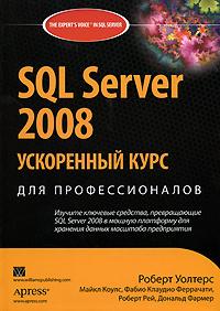 SQL Server 2008. Ускоренный курс для профессионалов #1