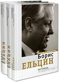 Президентский марафон. Исповедь на заданную тему. Записки президента. (комплект из 3 книг)  #1