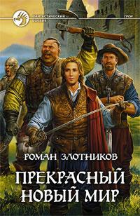 Прекрасный новый мир   Злотников Роман Валерьевич #1