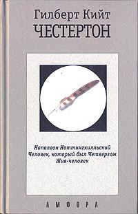Гилберт Кийт Честертон. Собрание сочинений в пяти томах. Том 1   Честертон Гилберт Кит  #1