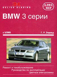 BMW 3 серии. Ремонт и техобслуживание | Этцольд Ганс-Рюдигер  #1