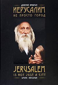 Иерусалим не просто город #1